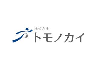 株式会社トモノカイ