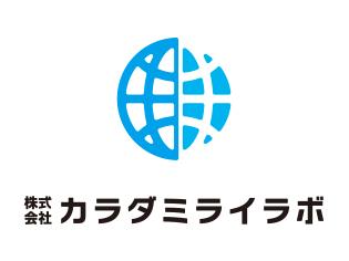 株式会社カラダミライラボ