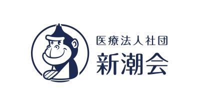 医療法人社団 新潮会